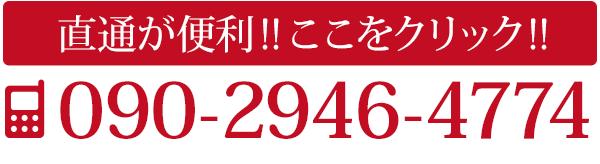 直通が便利!090-2946-4774