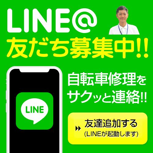 LINEの友だち登録募集中!